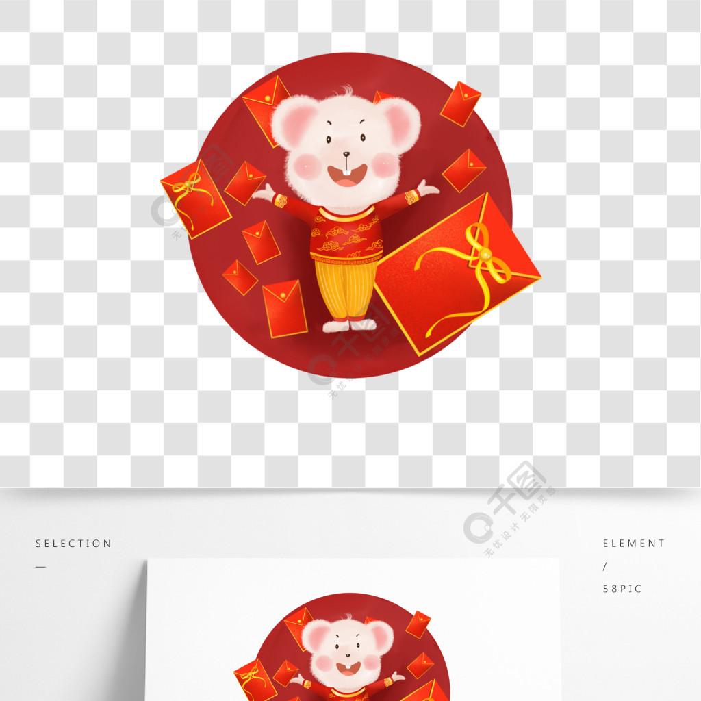 鼠年卡通老鼠紅包小老鼠2020恭喜發財