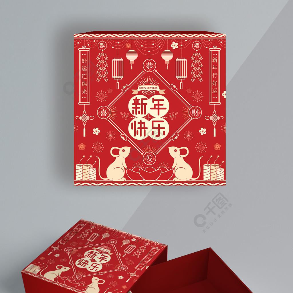 原創插畫鼠年包裝設計禮盒字體設計