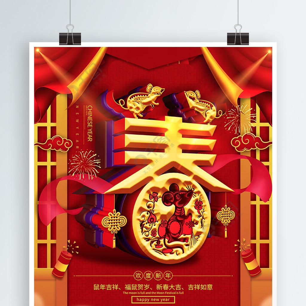 原創c4d紅色大氣鼠年海報