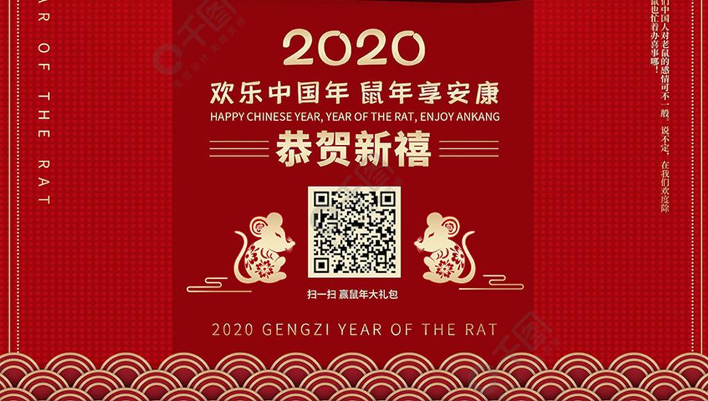 原創新年2020金福藝術字鼠年宣傳海報