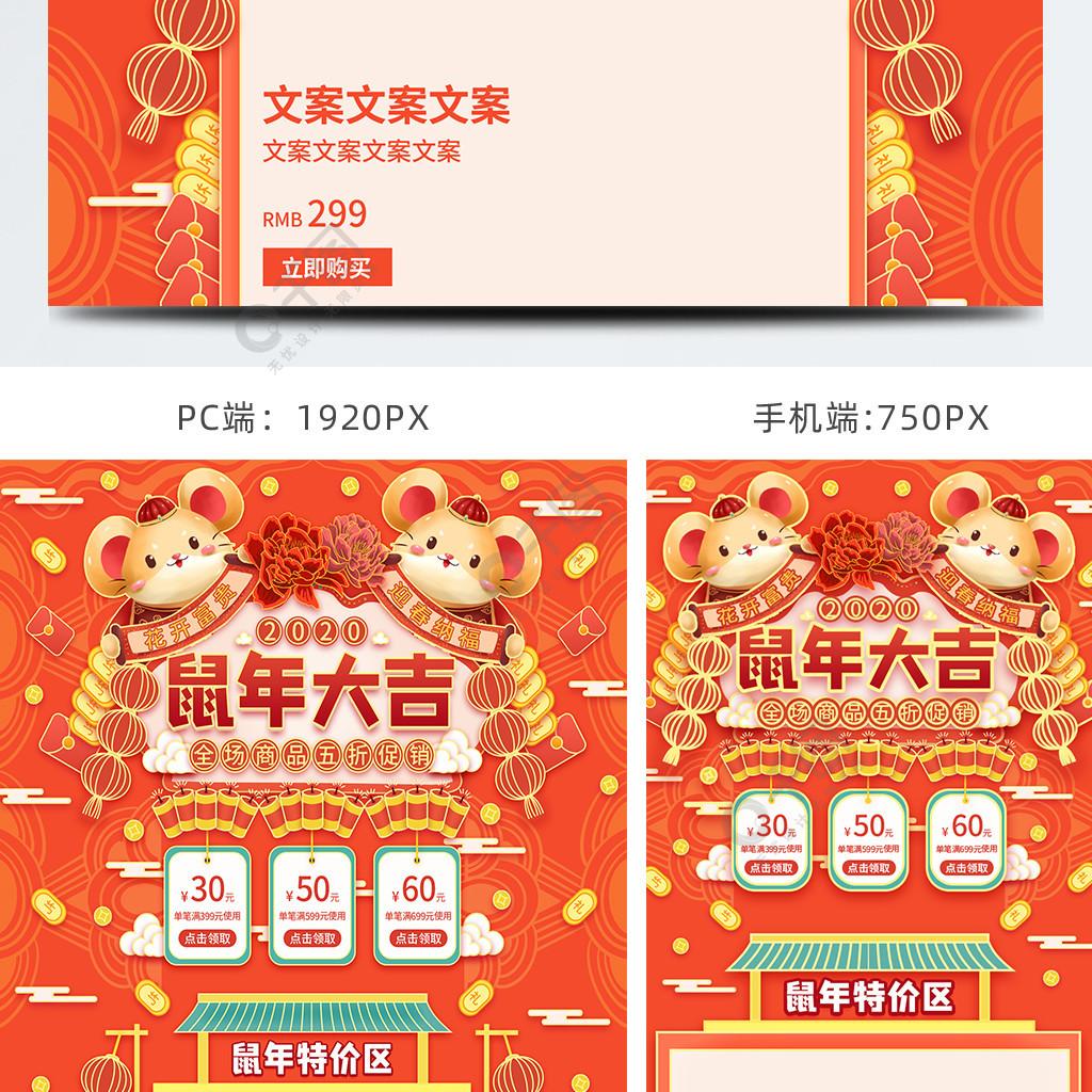 紅色喜慶2020年鼠年大吉首頁促銷模板
