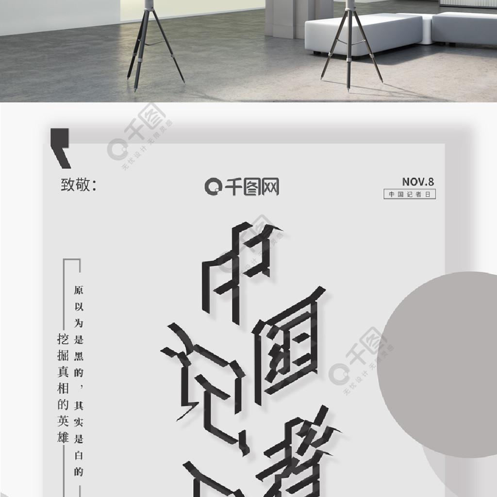 黑白簡約文藝世界記者日宣傳海報