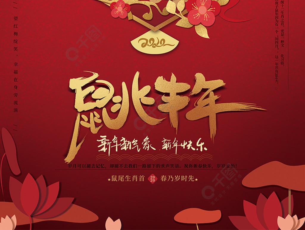 原創大氣鼠年紅色喜慶海報