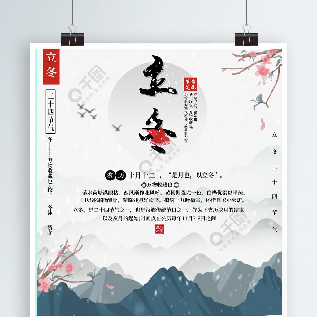 簡約大氣中國風立冬海報