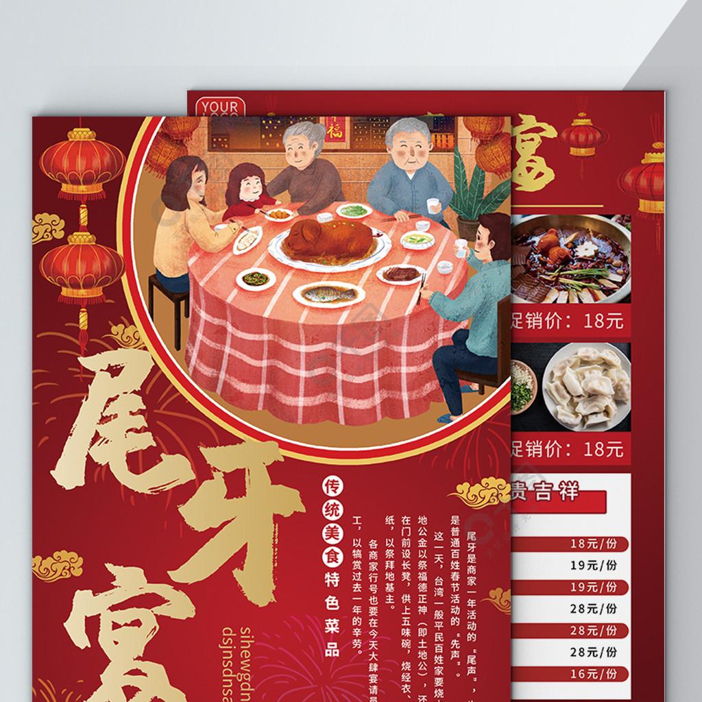 紅色大氣喜慶最新尾牙宴雙面宣傳單模板