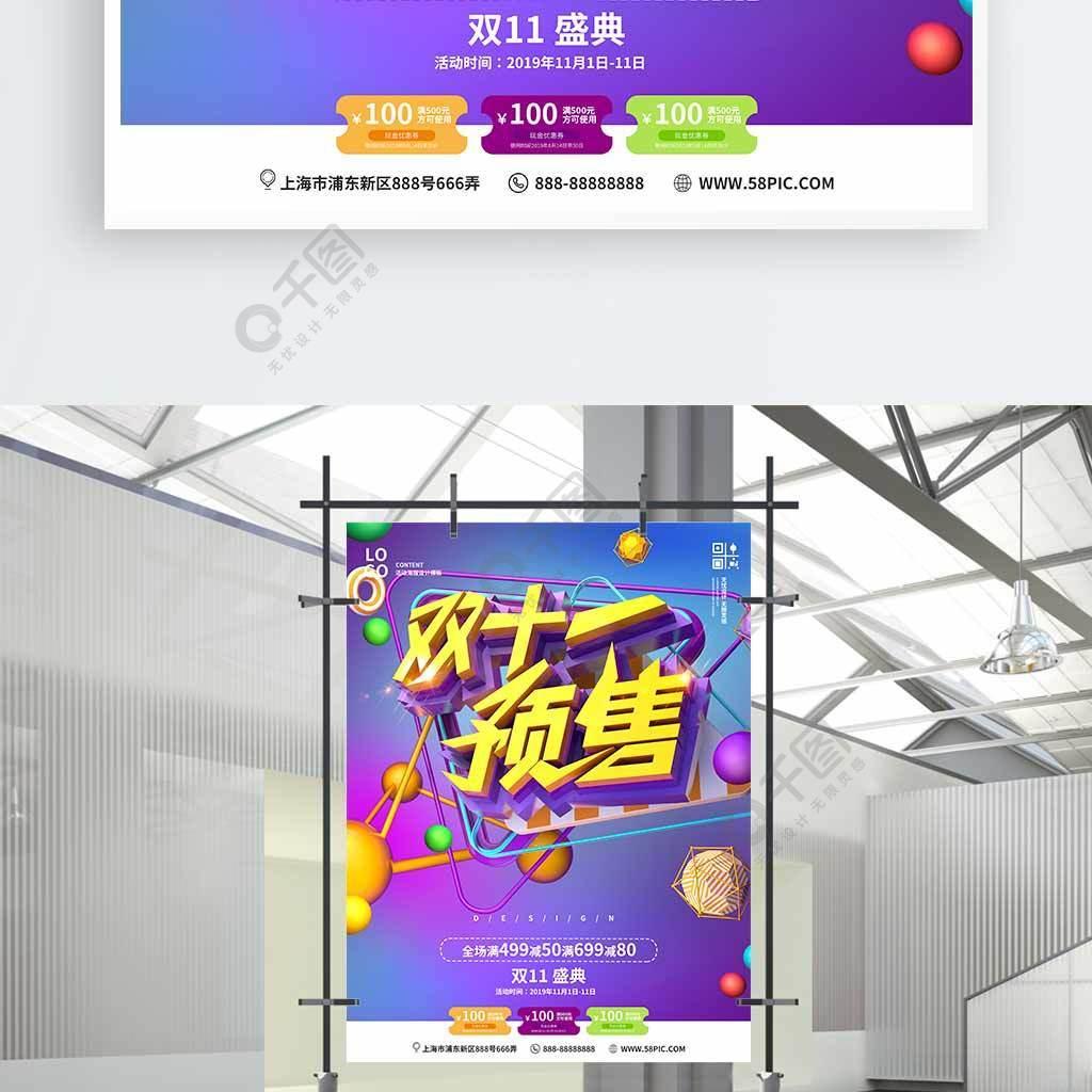 雙十一預售促銷海報設計模板