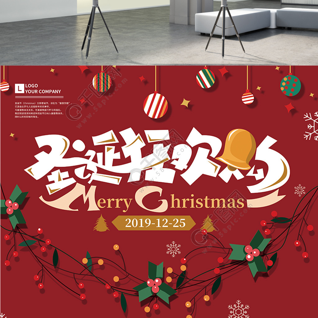 原創手繪簡約紅色喜慶圣誕狂歡購海報