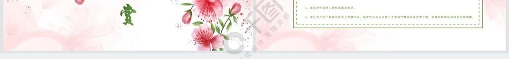 中國風水彩清新花卉工作總結PPT模板