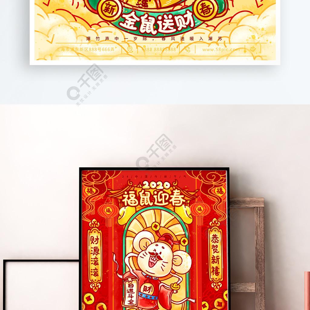 2020鼠年送福送財新春大吉插畫促銷海報