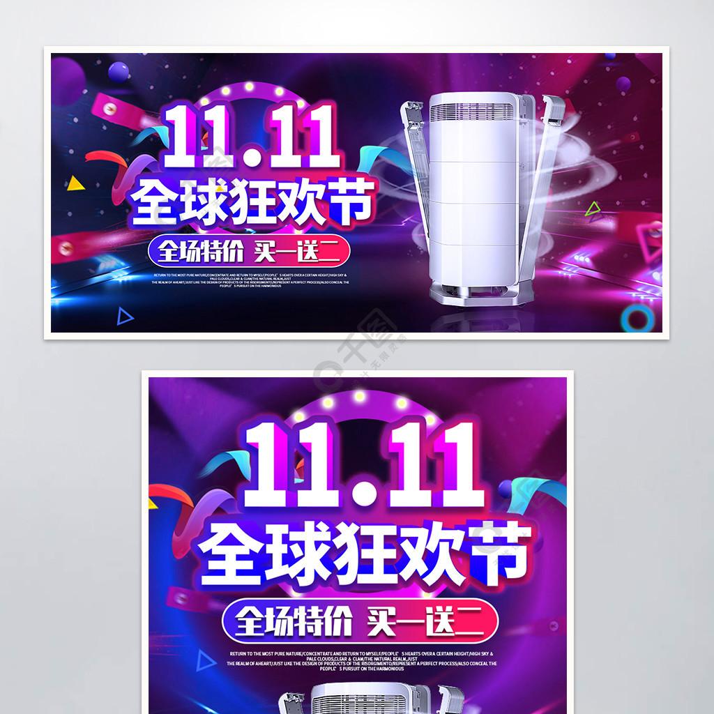 雙十一狂歡節科技感數碼banner海報