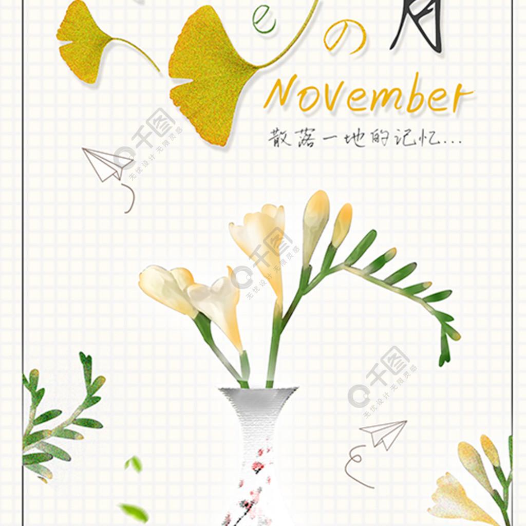 原創小清新11月你好日簽手機海報