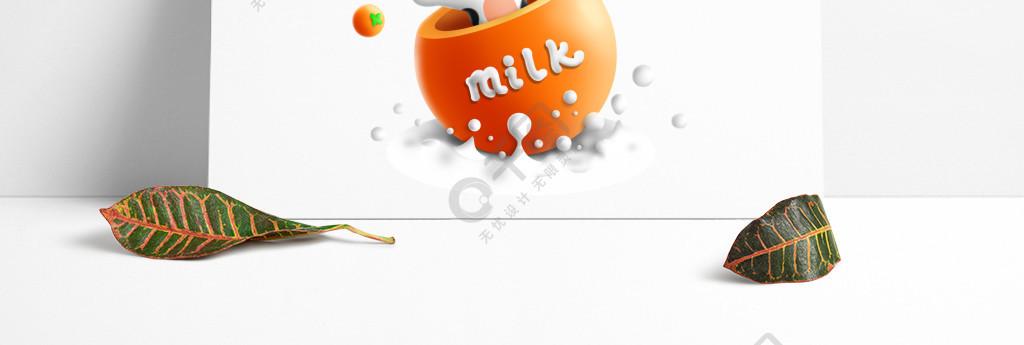 卡通橙子里的奶牛素材