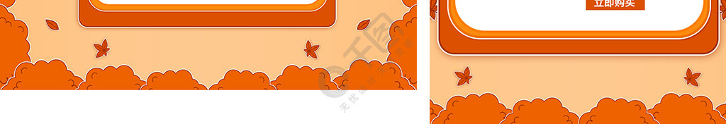 黃色電商手繪剪紙風秋冬上新首頁促銷模板