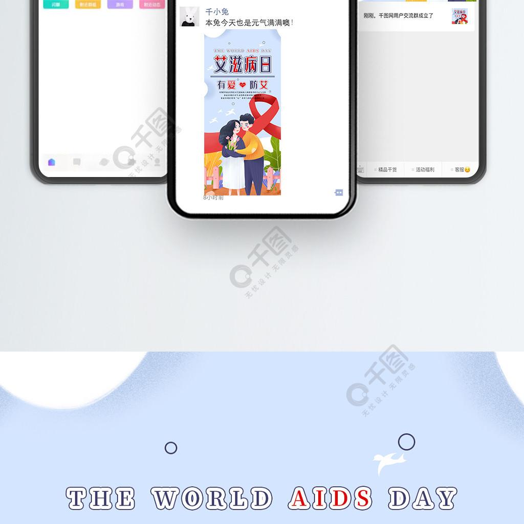 世界艾滋病日公益宣傳防艾科普手機海報