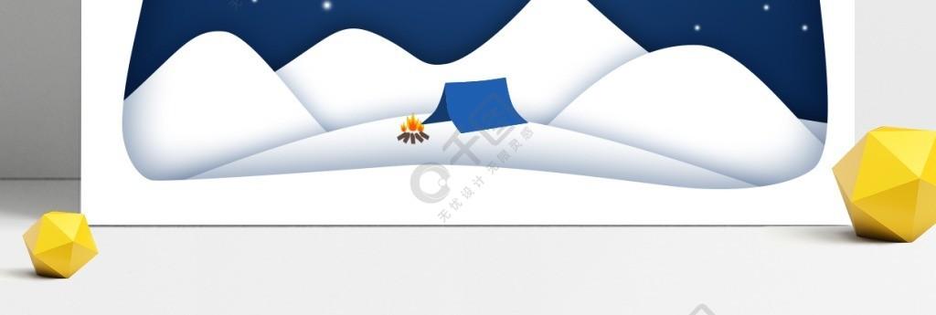 扁平化雪山雪地帳篷露營