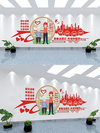 志愿服务标志文化墙