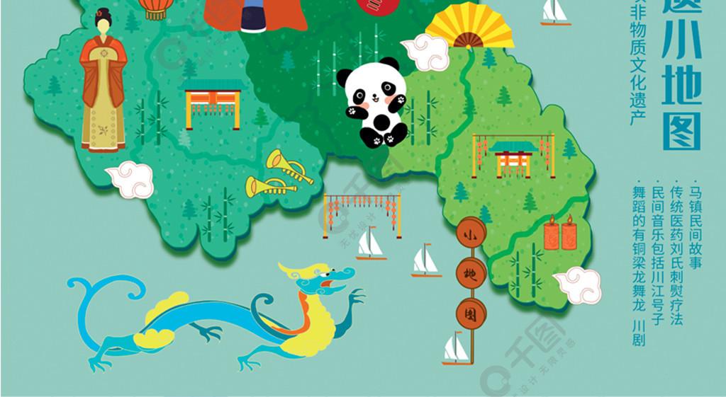 排版海报非遗旅游插画之重庆秋实建筑设计天华原创设计张地图图片
