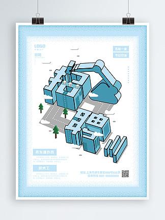 原创2.5D工厂招聘海报