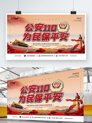 红色党建政府公益110公安警察宣传展板