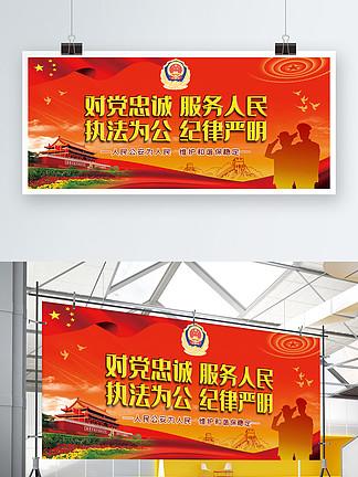 执法为公公安党建标语警察宣传展板