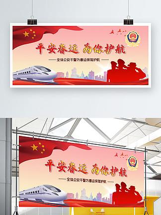 2020年平安春运公安铁路警察宣传展板