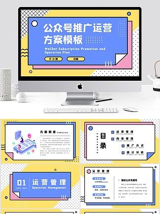 official account推广运营programme<i>PPT</i><i>模</i>板