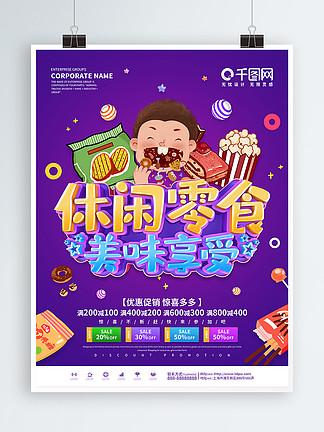 紫色创意休闲零食促销海报