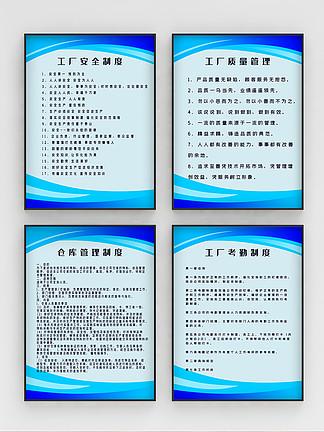 工厂管理企业文化标语制度海报