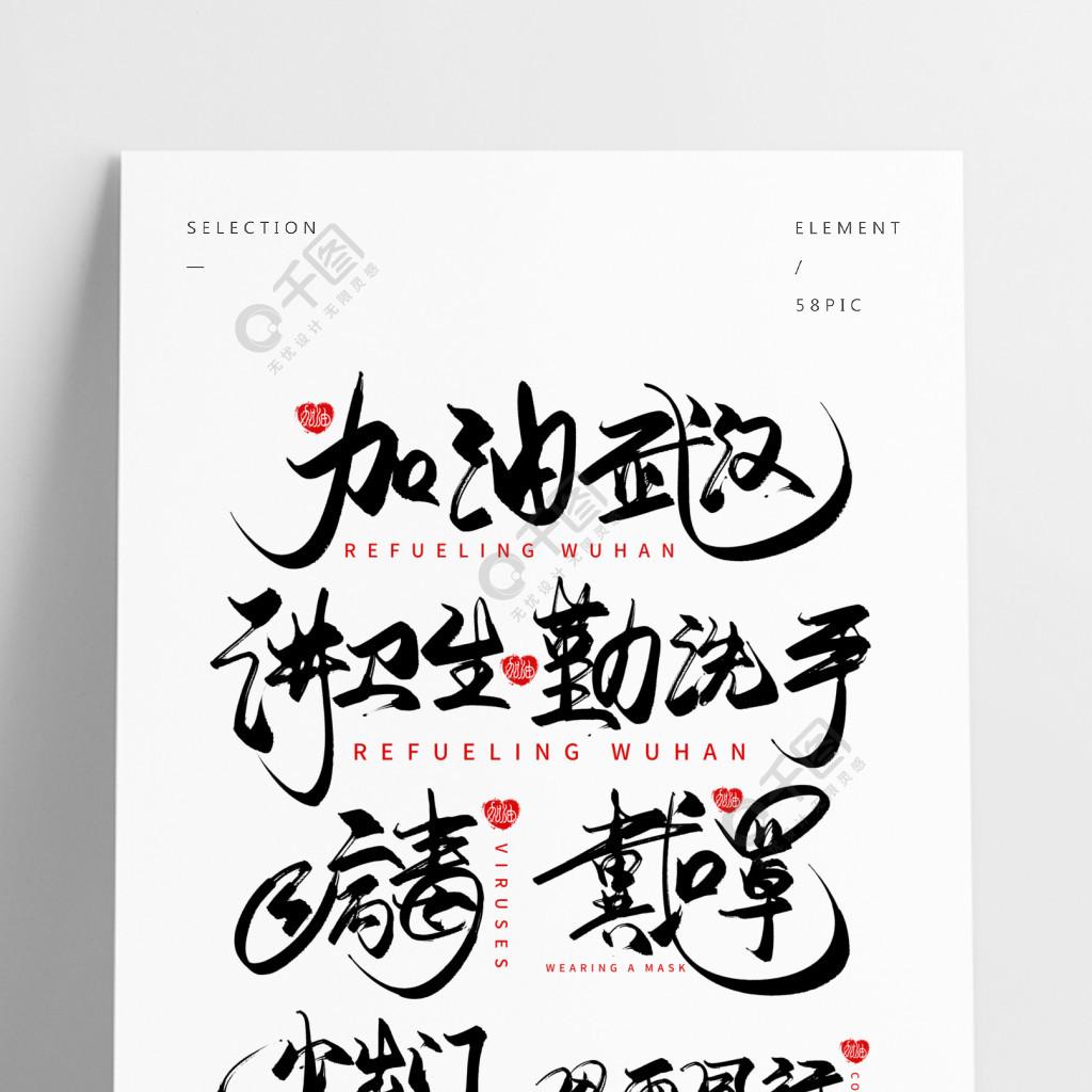 助力中国加油武汉海报艺术毛笔字书法字设计精乙炔管道设计图片