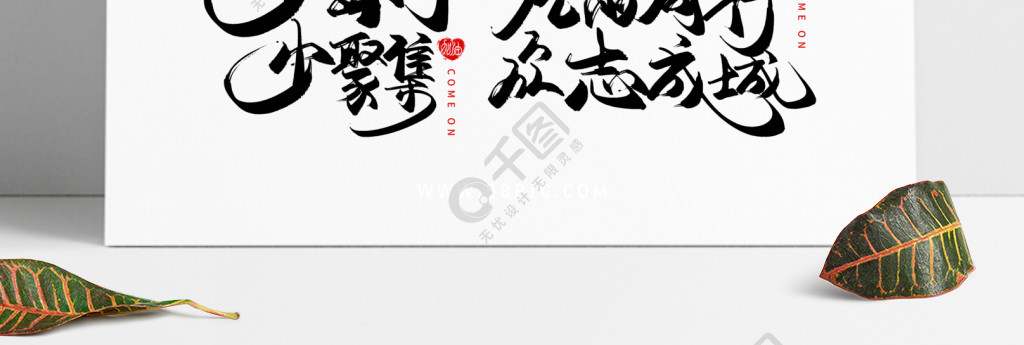 助力武汉加油中国艺术古屋毛笔字海报字设计精设计书法图片