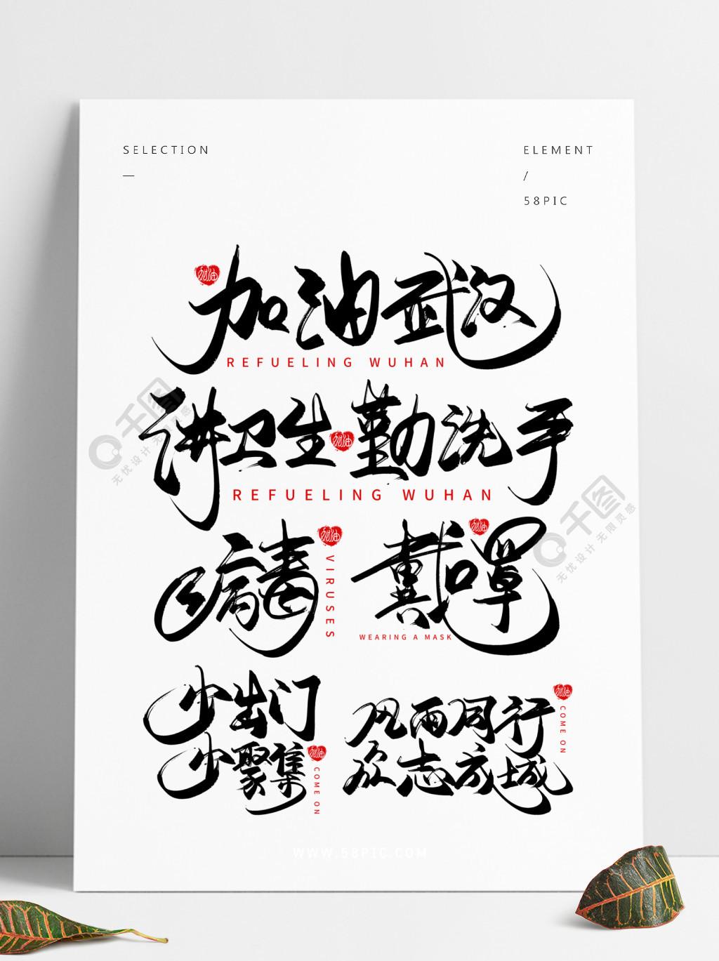 助力中国加油武汉中专艺术毛笔字海报字v中专精书法模具设计好吗图片