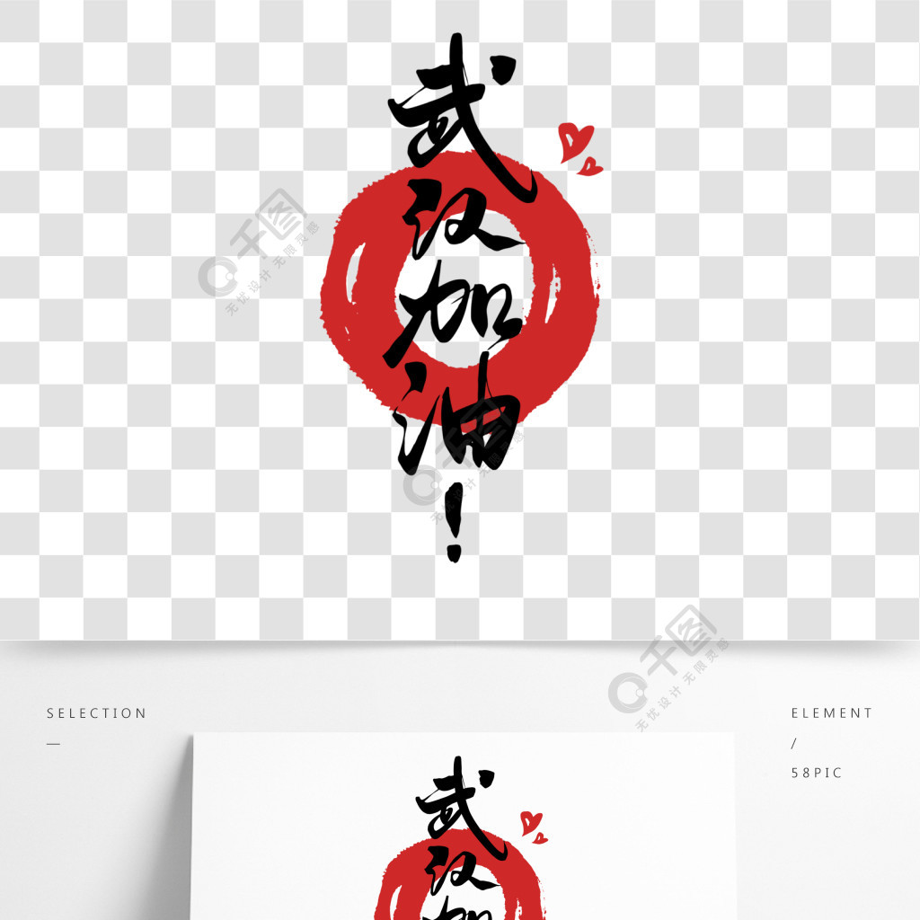 武汉加油字体毛笔设计社民生免费下载_ai格瓜子包装设计图图片
