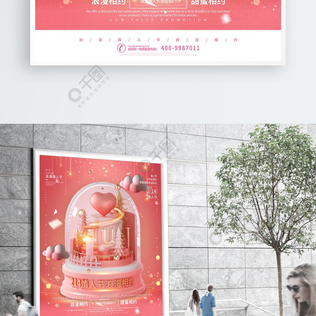 C4D情人節浪漫水晶球立體促銷海報