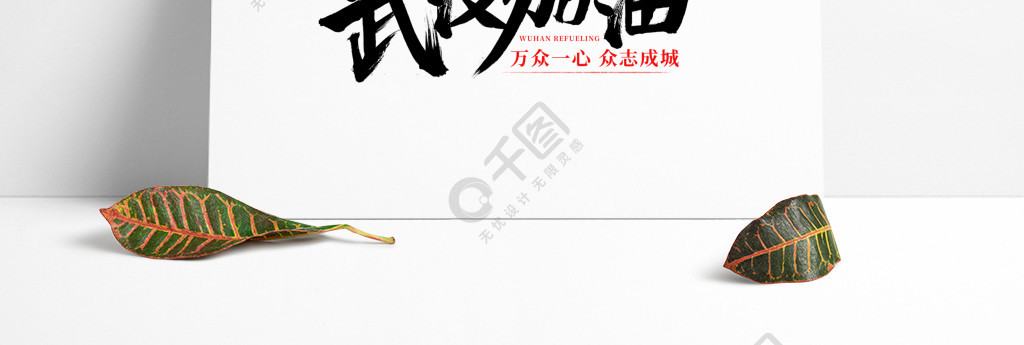 助力武汉中国加油书法大气艺术毛笔字v书法精品中科院建筑设计图片