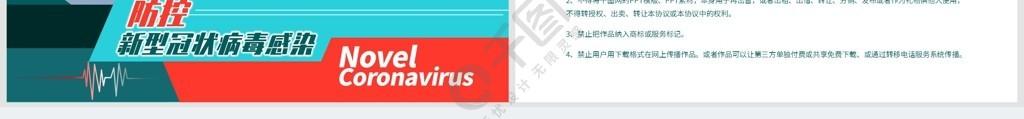 新型冠狀病毒公益宣傳總結匯報PPT模板