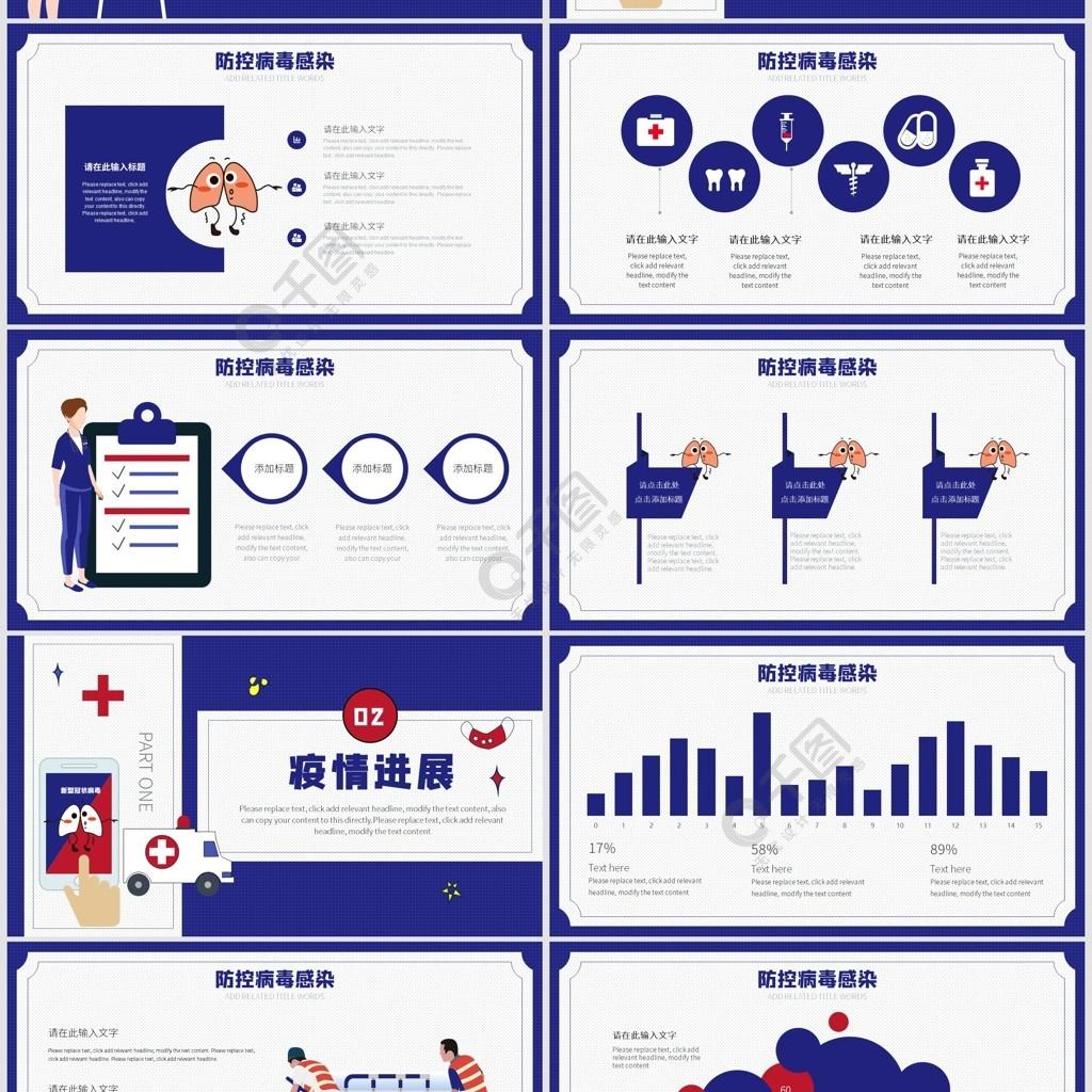 防控新型冠狀病毒感染公益宣傳模板