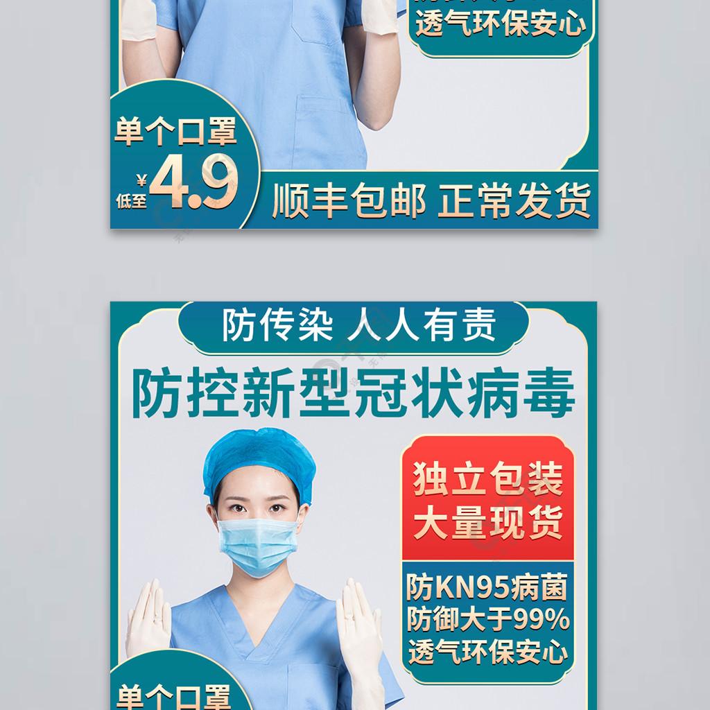 3M防病菌病毒防霧霾口罩主圖直通車