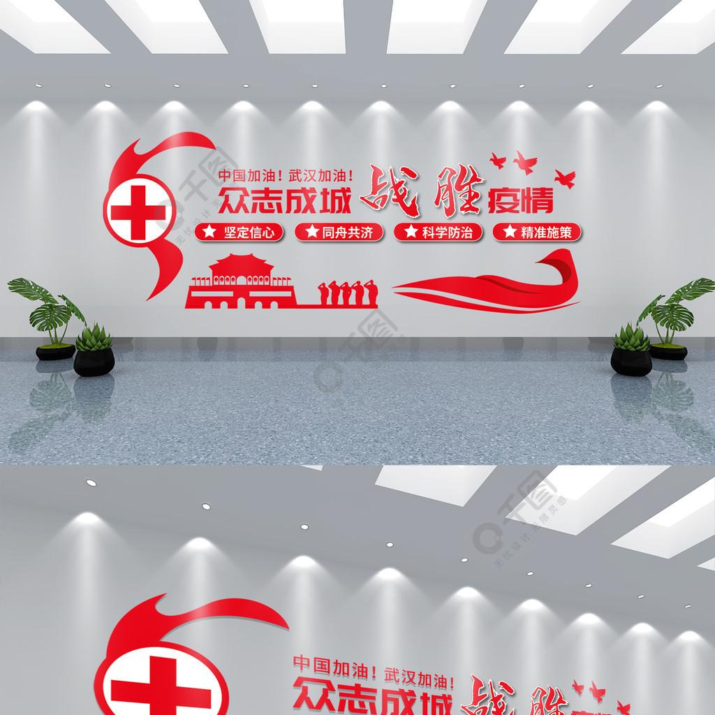 武漢冠形病毒文化墻