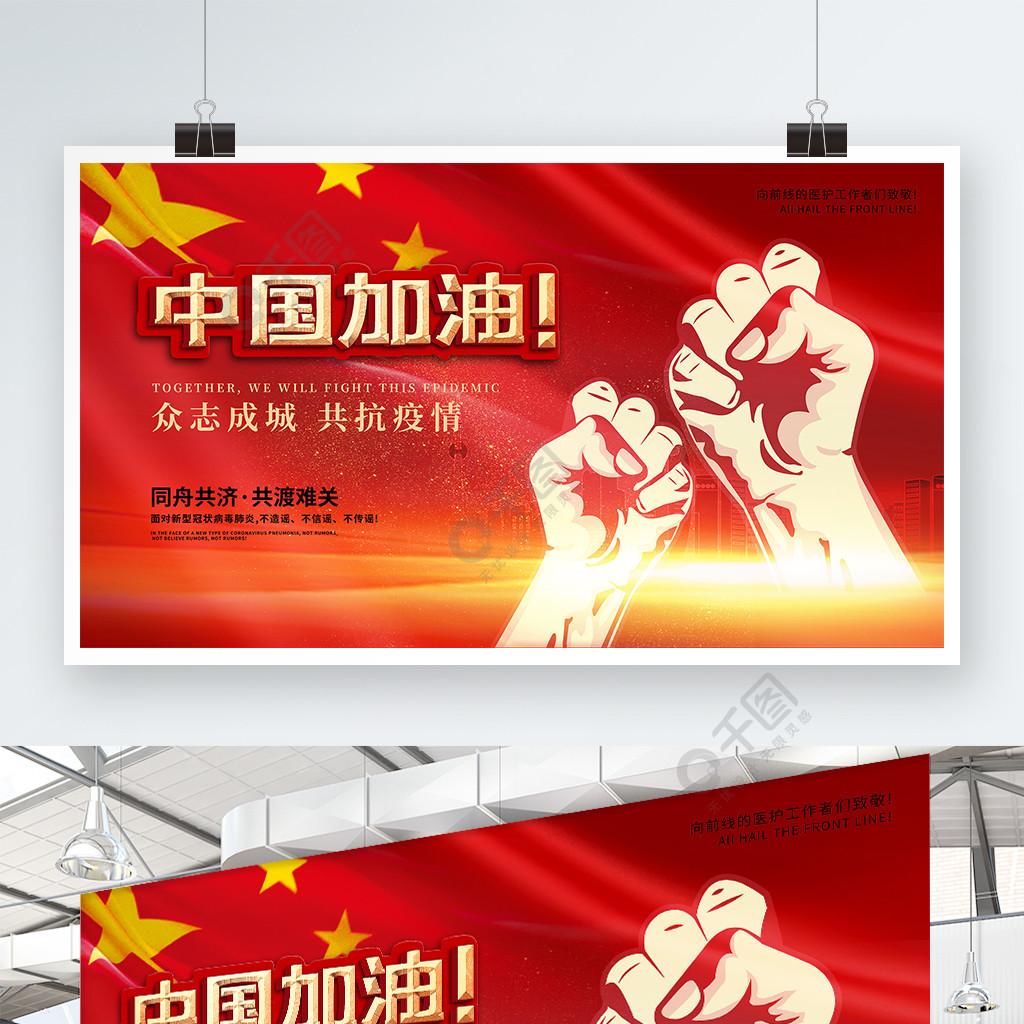 中國加油戰勝新型肺炎抗擊疫情公益展板