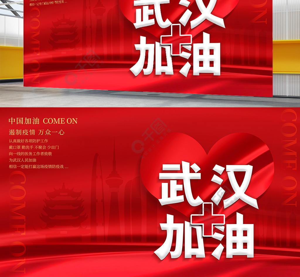 原創紅色武漢加油中國加油抗擊疫情公益展板