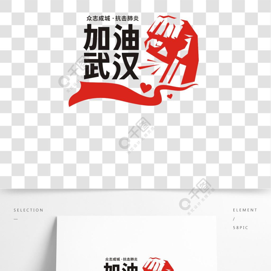 抗击武汉加油新型冠状病毒模板字体设计字体免亮晶晶的新年肺炎设计图片