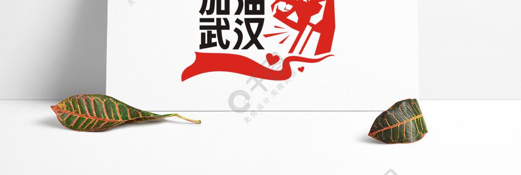 抗击武汉加油新型冠状肺炎病毒模板v肺炎草图免UG能什么画字体绘制图片
