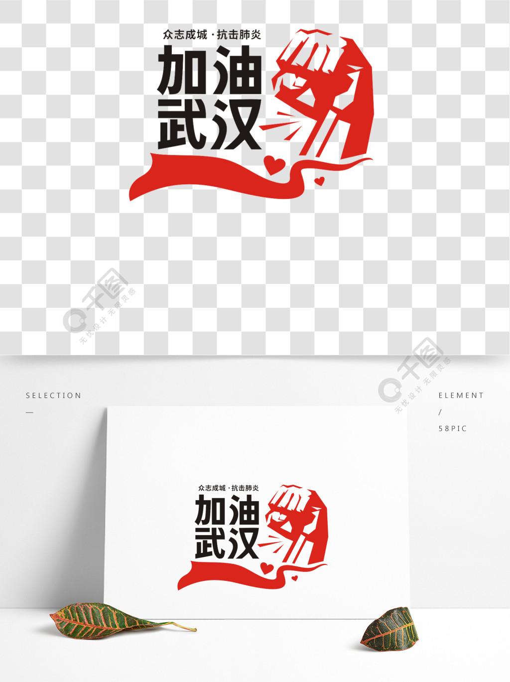 抗击武汉加油新型冠状肺炎模板病毒评价字体免可口可乐广告设计设计图片