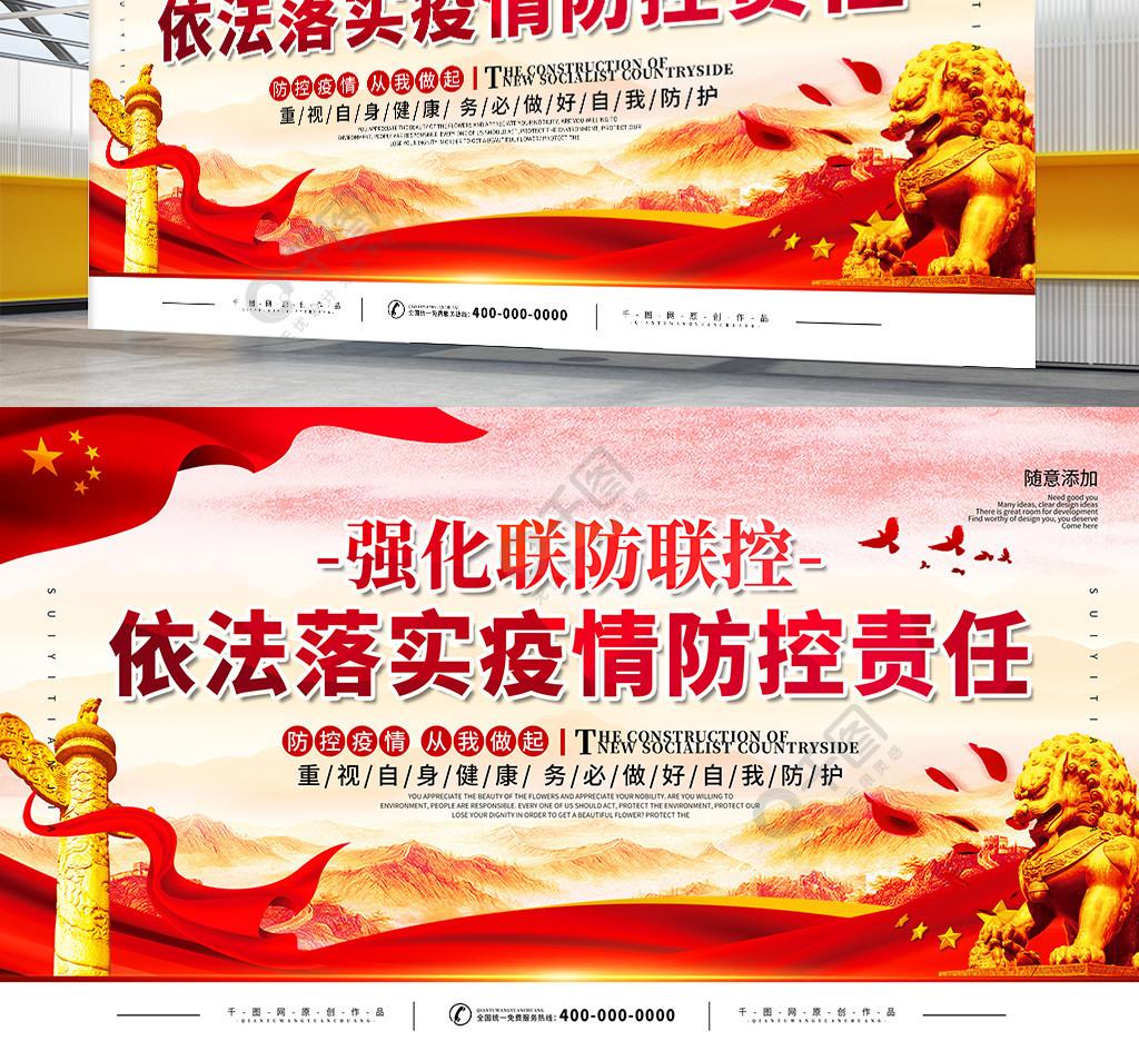 簡約黨建風抗擊疫情宣傳展板