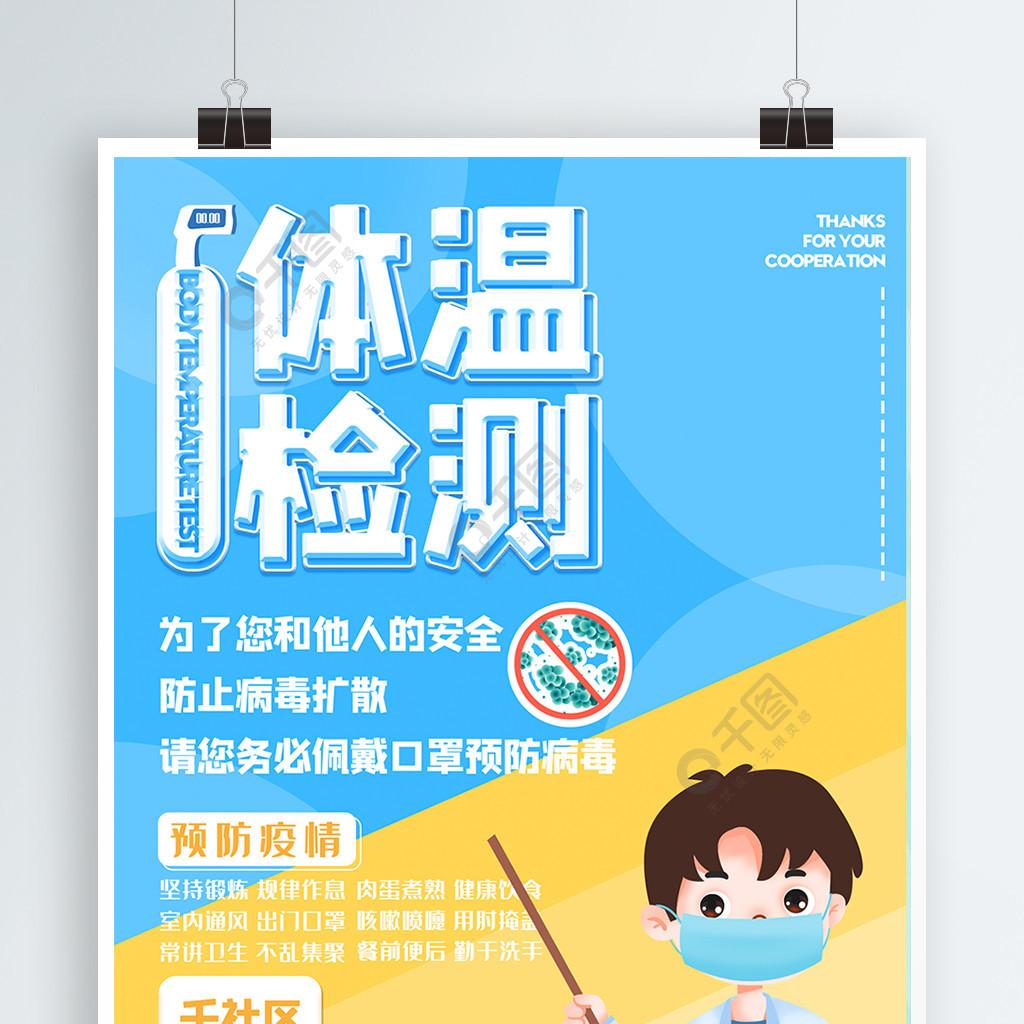 社區體溫檢測點海報