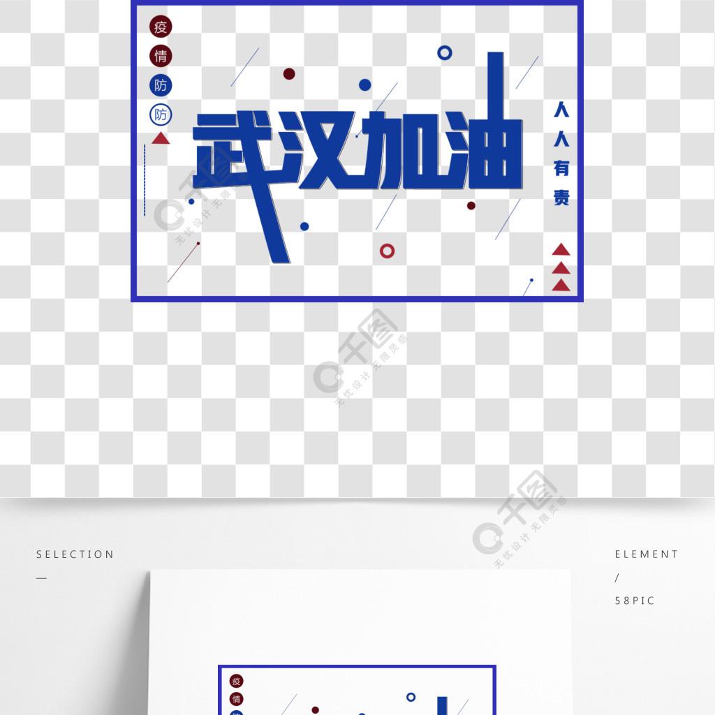 武汉加油字体准备排版社民生免费下载_psdvi工作主要设计设计图片