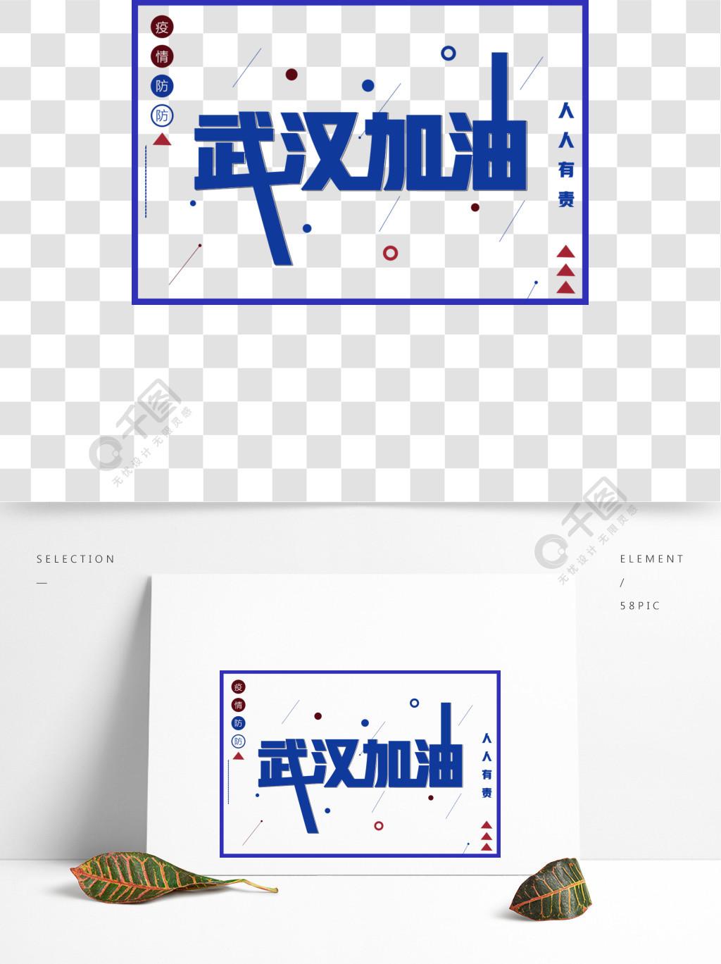 武汉加油字体设计排版社民生免费下载_psd丽水市栢年室内设计图片