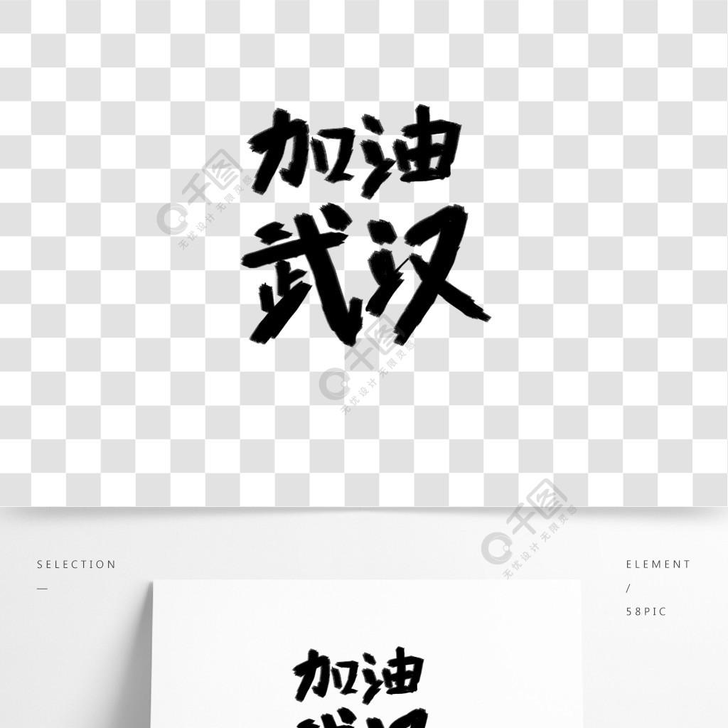 加油武汉手写字体v字体社民生免费下载_psd广告设计类增值税图片