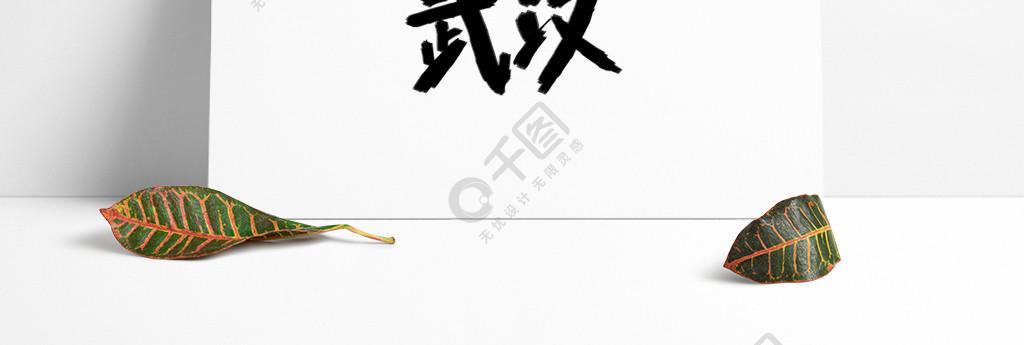 加油桂林手写字体v字体社民生免费下载_psd武汉室内设计工资待遇图片