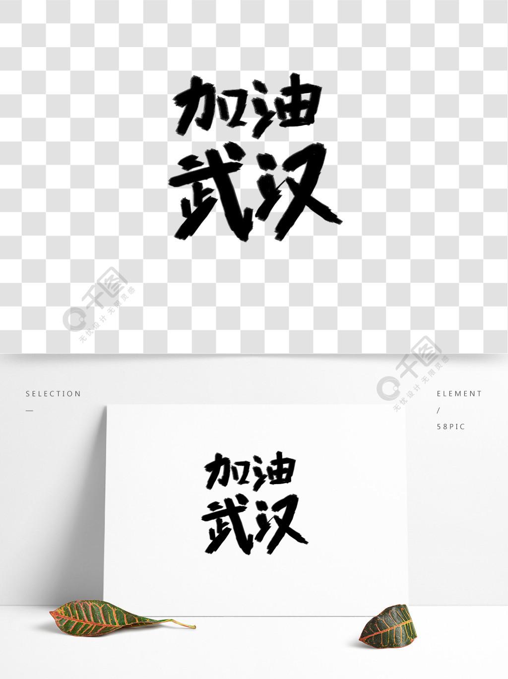 加油武汉手写字体v字体社民生免费下载_psd宿舍设计装修图片欣赏图片